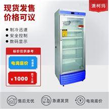 国产大容量医用冷藏箱澳柯玛YC-200型号可选
