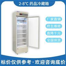 中科美菱YC-525L单开门医用冷藏箱