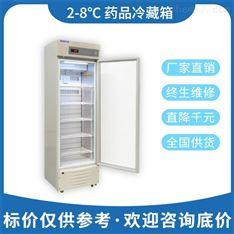 博科自产医用冷藏箱 国产药品储存冰箱