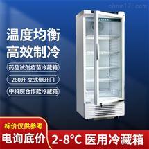 中科美菱医用冷藏箱YC-260L立柜大容量