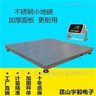 ACX150kg防锈地秤 不锈钢电子地磅