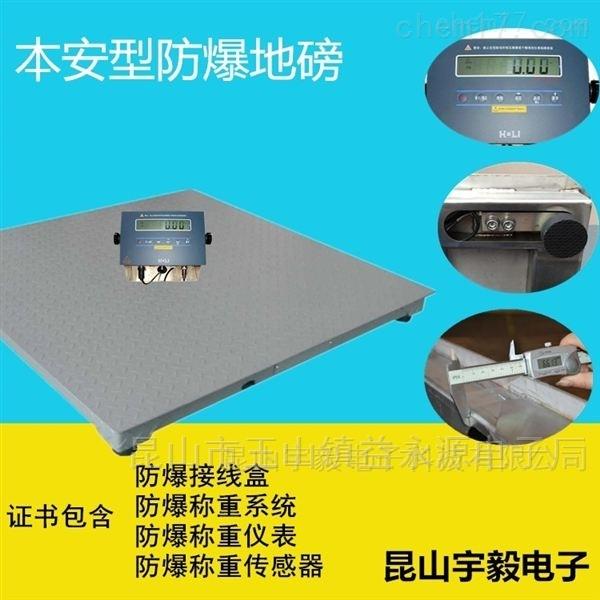 高精度工业电子地磅 电子汽车衡