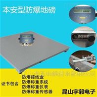 ACX高精度工业电子地磅 电子汽车衡