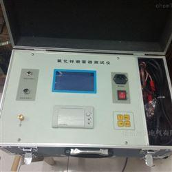 数字式氧化锌避雷器特性检测仪
