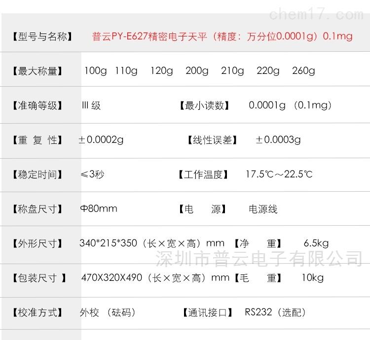 千分位电子天平PY-E627分析天平1mg精密电子称细节展示1
