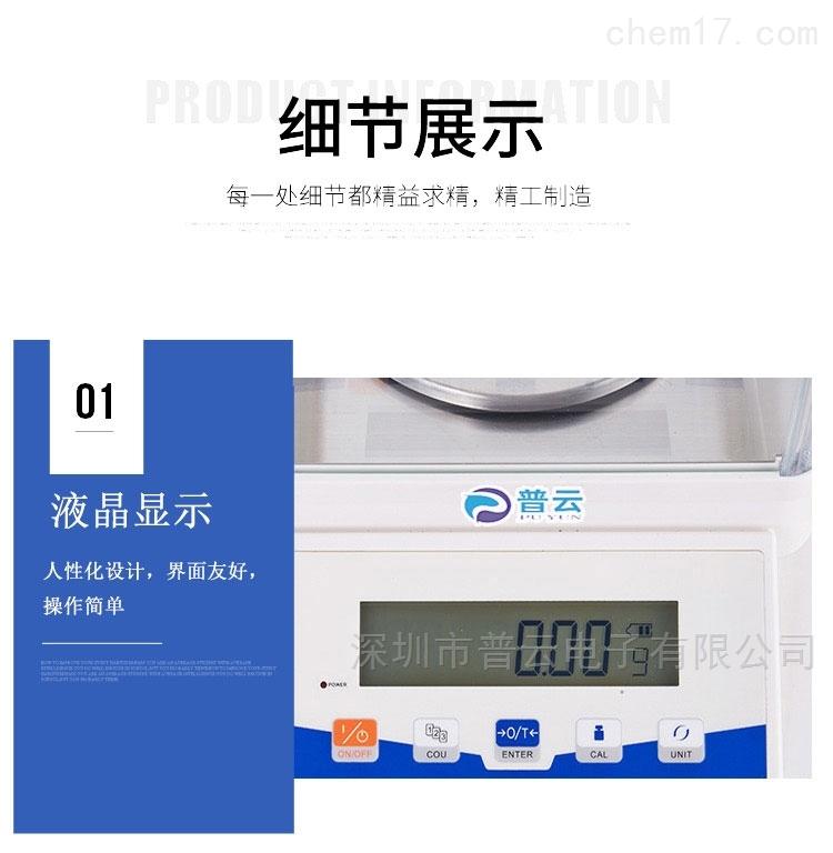 千分位电子天平PY-E627分析天平1mg精密电子称细节展示2