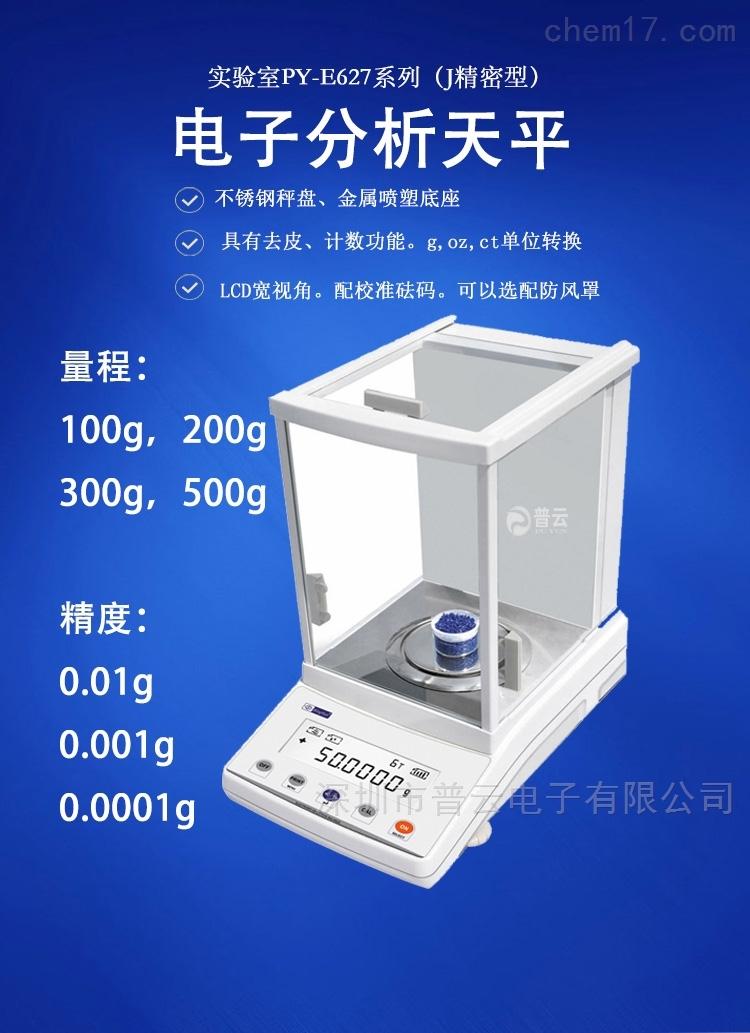 电子分析天平PY-E627精密电子秤 符合相关标准