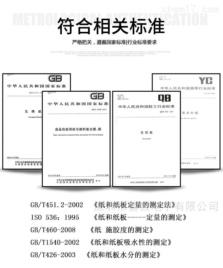 电子分析天平PY-E627电子秤 深圳普云实景场景展示
