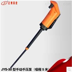 正奥泵业JYS-30型全塑料手动手压油桶泵
