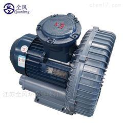漩涡式防爆高压气泵