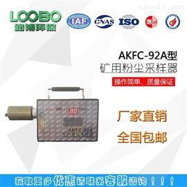 AKFC-92A矿用粉尘采样器 全尘、呼吸性粉尘