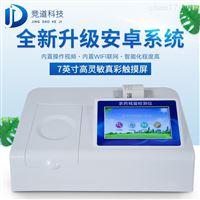 JD-NC12食品農藥檢測儀價格