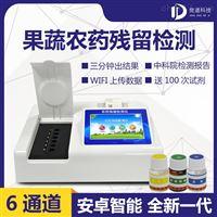 JD-NC12實驗室食品農殘檢測儀