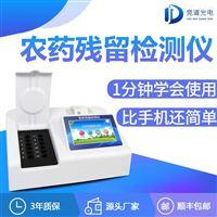JD-NC12食品農藥殘留便攜式檢測儀