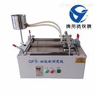 QFS涂料耐洗刷测定仪