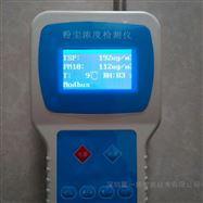 JYB-6A泵吸式粉尘浓度检测仪木材厂颗粒物