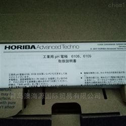 HORIBA堀场PH电极6110-50B