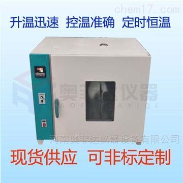 精密电热干燥箱