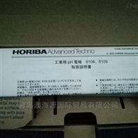 6151-50B耐腐蚀pH电极HORIBA堀场