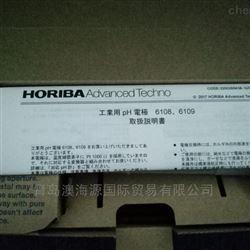 HORIBA堀场耐高碱性PH电极6152-50B