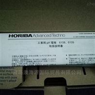 HORIBA堀场EL-6121-60B纯水EL传感器仅HP-8