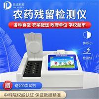 JD-NC24農藥殘留速測儀
