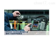 高级超声波探伤仪EPOCH 1000系列