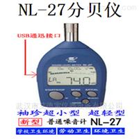 NL-27分贝升级仪