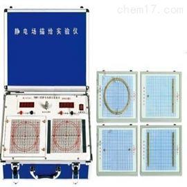 ZRX-16734静电场描绘 实验仪