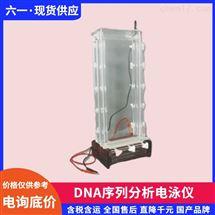 六一DYCZ-20A型DNA序列分析电泳仪