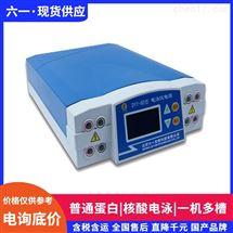 六一DYY-6D电脑三恒电泳仪电源