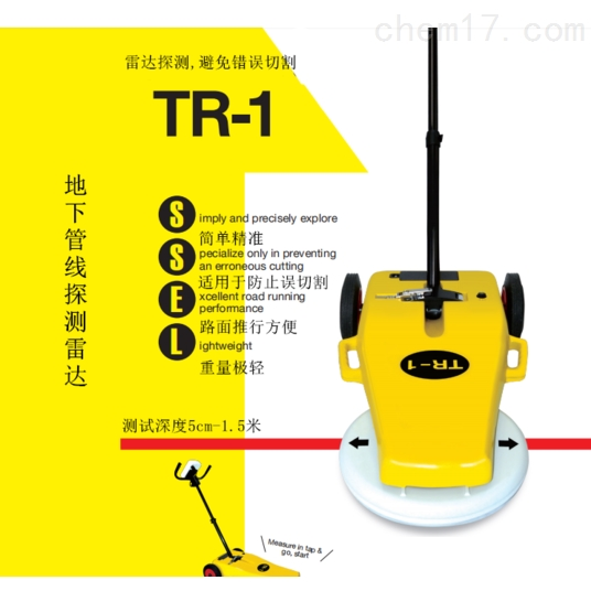日本向导地下管线探测雷达