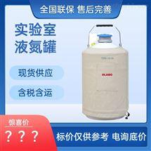 欧莱博便携液氮罐YDS-10(6)厂家自产