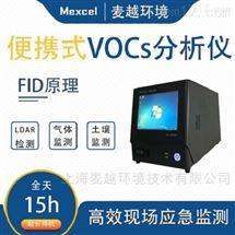 便携式voc气体检测仪 FID原理