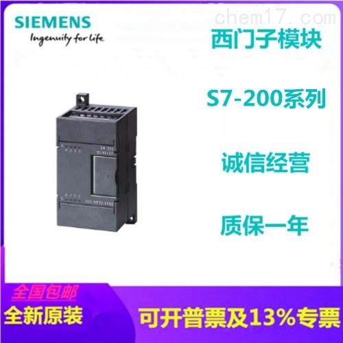江西西门子PLC模块S7-200