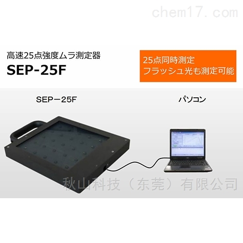 日本shin-ei照射强度不均度测定仪SEP25-F