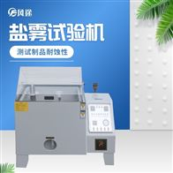 FT-YW160A新型盐雾实验箱