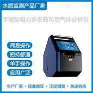 TSGA-608手提泵吸式多参数可燃气体分析仪