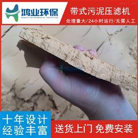 HYDY3500WP1FZ南昌创新科技水洗料污泥过滤机