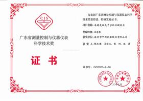 SJ6000激光干涉仪广东省测量控制与仪器仪表科学技术二等奖