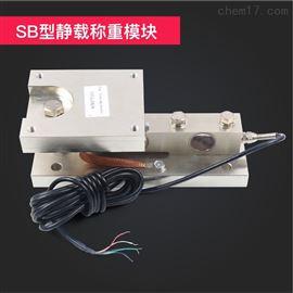 5T不锈钢称重模块 料仓动态称量称重系统