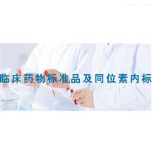 CMS-M1112环孢霉素内标