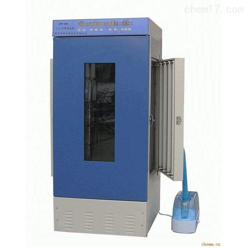 LHP-280智能人工气候培养箱生产厂家