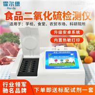 HED-R12食品二氧化硫检测仪价格