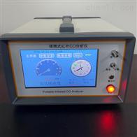 LB-QR-CO红外线不分光CO CO2二合一分析仪