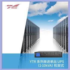 兴平UPS电源科华YTR1102L-J机架式2KVA参数