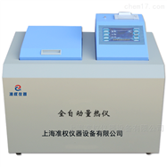 ZQHW-4全自动量热仪