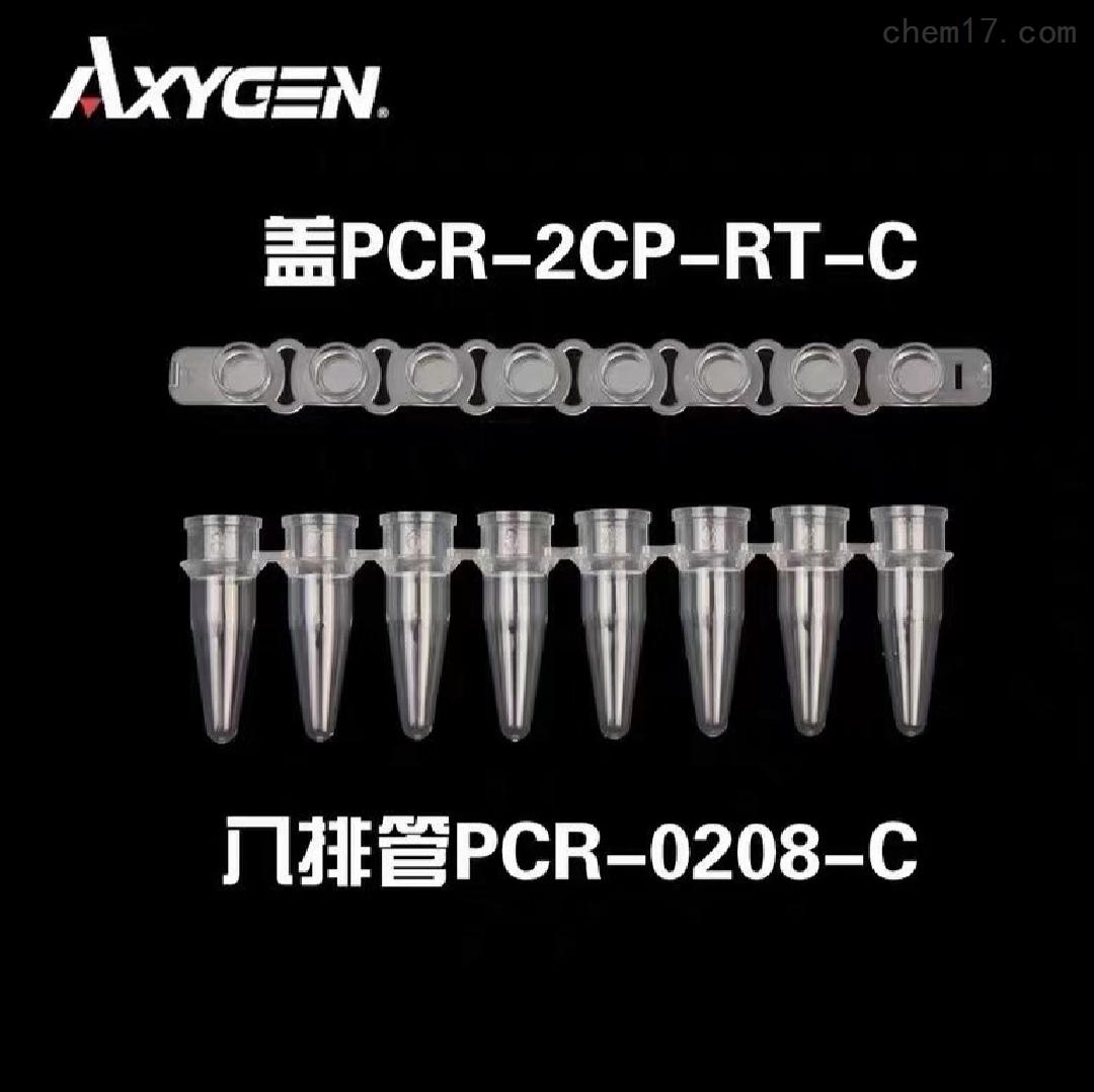 爱思进 0.2ml pcr 八连管