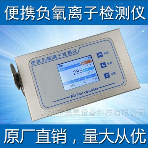 专业型空气负离子检测分析仪器