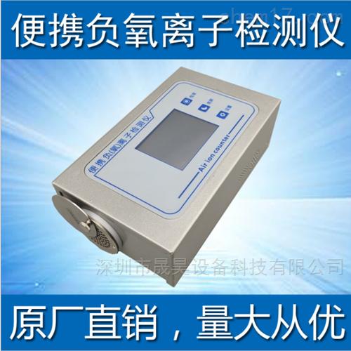 便携式负氧离子检测仪器销量